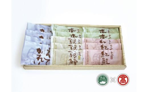 氷温熟成 うま味干し・うま味漬け詰合せ14切(大山ブランド会)高島屋 タカシマヤ 0245.30-B4