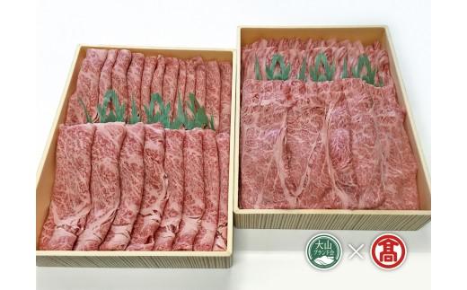 鳥取和牛オレイン55しゃぶしゃぶすき焼きセット(大山ブランド会)高島屋 タカシマヤ 0262.170-C15
