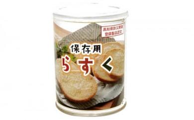 菱田ベーカリーの 保存用らすく(缶)  10缶セット/ラスク/おいしい保存食/防災/備蓄/長期保存