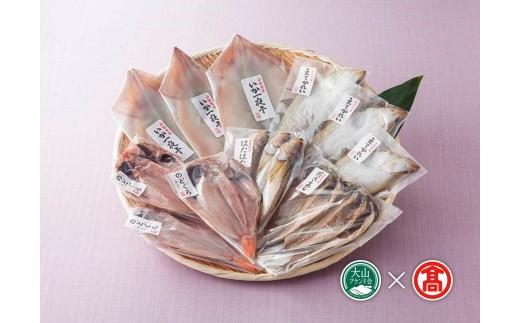 日本海産 干物詰合せ5種15枚(大山ブランド会)のどぐろ入り 高島屋 タカシマヤ 0294.20-N2