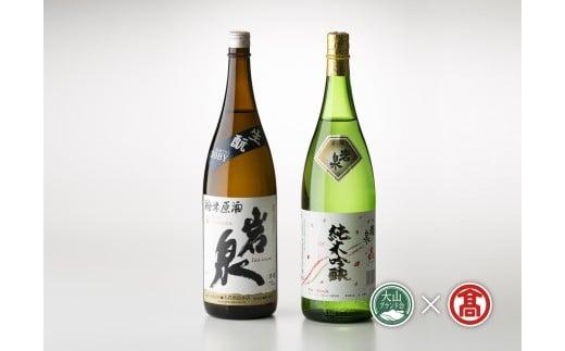 純米酒飲み比べセット2本(大山ブランド会)日本酒 一升 高島屋 タカシマヤ 0357.20-k2