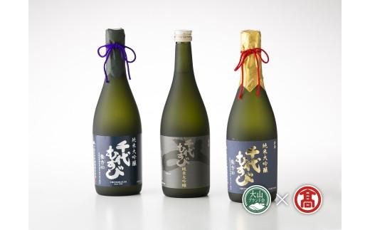 純米大吟醸飲み比べ(大山ブランド会)日本酒 高島屋 タカシマヤ 0300.35-Q1