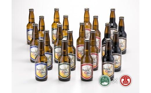 大山Gビール飲み比べセットF(大山ブランド会)計20本 クラフトビール 高島屋 タカシマヤ 0325.35-X2