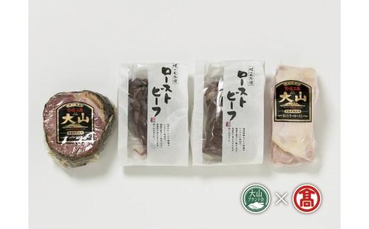 大山ハム詰合せF(大山ブランド会)高島屋 タカシマヤ 0240.30-A3