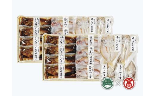 氷温熟成 のどぐろ三昧詰合せ(大山ブランド会)高島屋 タカシマヤ 0244.30-B3