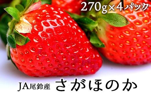 A444-R2 いちご『さがほのか』270g×4パック(JA尾鈴産)