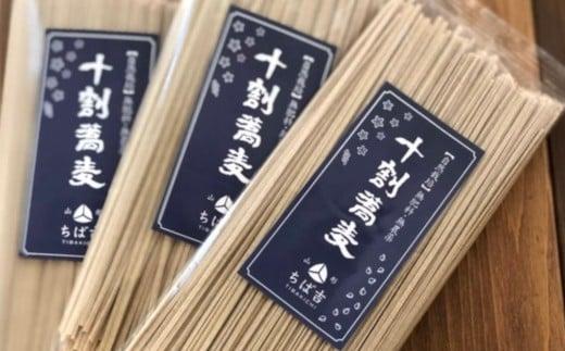 《自然栽培 / 無肥料・無農薬》十割乾麺そば(200g×5袋)_山形ちば吉