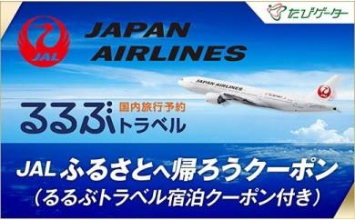 旭川市JALふるさとクーポン12000&ふるさと納税宿泊クーポン3000