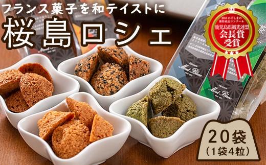 桜島ロシェ(20袋・4種類各4粒入)