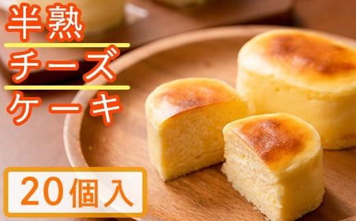半熟チーズケーキ(20個)