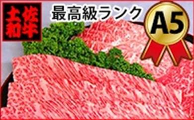 土佐和牛A5特選霜降りスライス1kgセット すき焼き・しゃぶしゃぶ用(クラシタロース・ウデ)