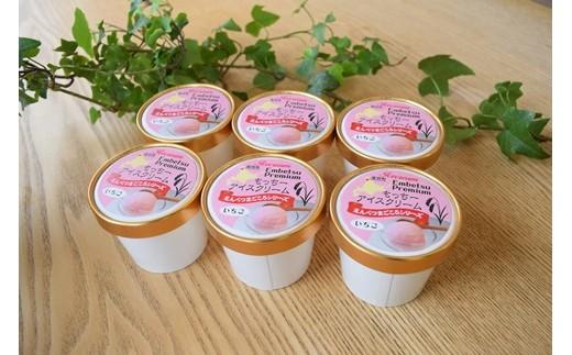 【最北の米つぶを探そう】甘~いアイスクリーム⑤