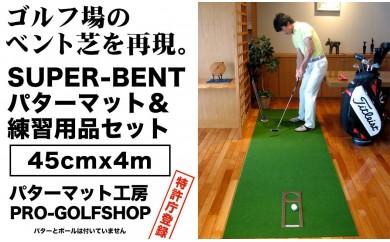 ゴルフ練習用・SUPER-BENTパターマット45cm×4mと練習用具3種(ゴルフ用品)