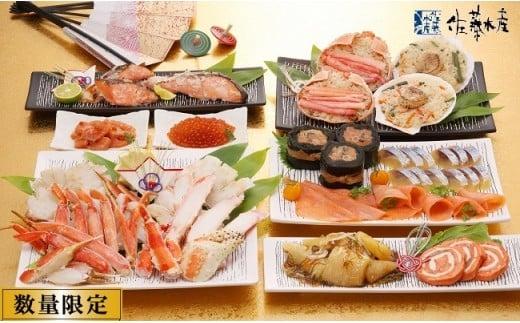K-003 佐藤水産 海鮮おせち用セット 3~4人前