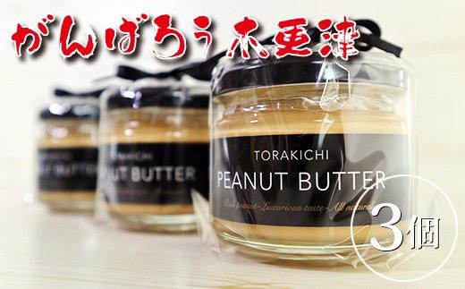 千葉県産 濃厚ピーナッツバター3個◆