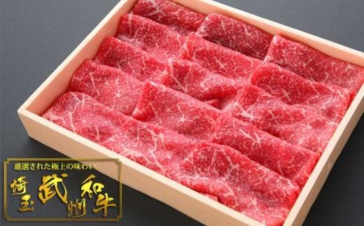 武州和牛すき焼き用 350g