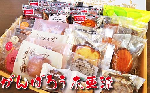 エルプランタン 焼き菓子詰め合わせB◆
