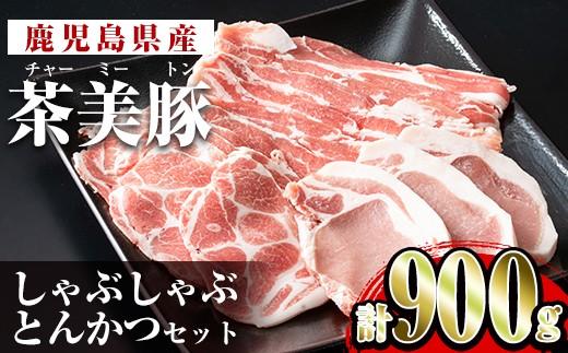 茶美豚しゃぶしゃぶ(バラ・カタロース)・とんかつセット(計900g)