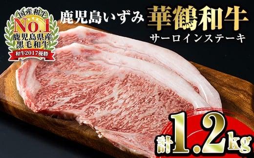 『鹿児島いずみ華鶴和牛』ステーキ6パック