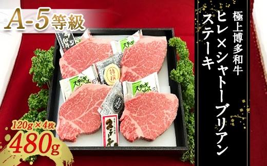 極上博多和牛 ヒレ × シャトーブリアン ステーキ
