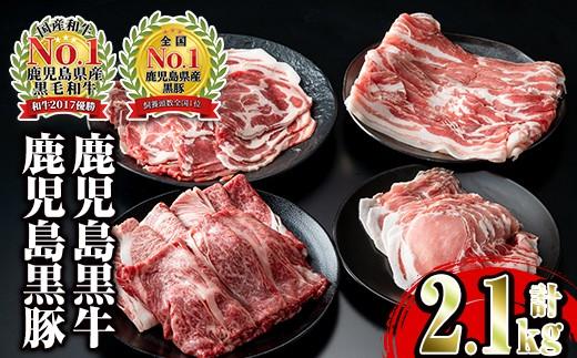 鹿児島黒牛(カタロース)と黒豚(バラ・カタ・ロース)しゃぶしゃぶセット(7~8人前・計2.1kg)