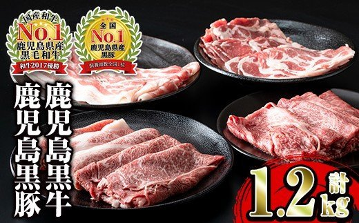 鹿児島黒牛(カタロース・ウデスライス)と黒豚(バラ・カタロース)しゃぶしゃぶセット(各300g・計1.2kg)