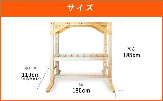 室内うんてい 基本セット 180cm×110cm×185cm