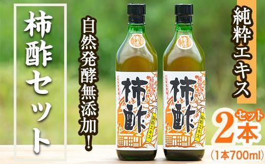 柿酢セット