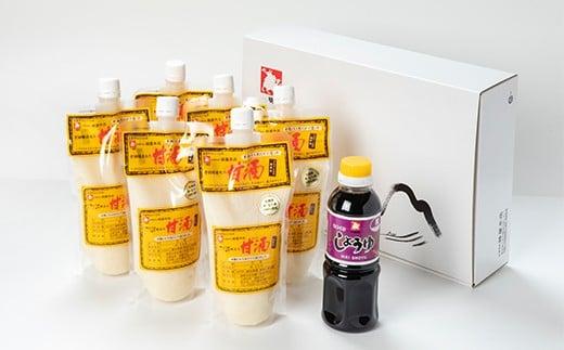 「ひとよしの百年蔵」米こうじ甘酒& 醤油 セット