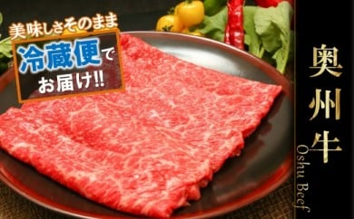 奥州牛モモ(300g)【冷蔵発送】 ブランド牛肉