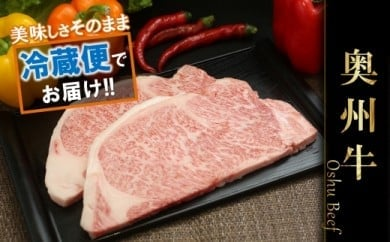 奥州牛サーロインステーキ200g×2枚セット【冷蔵発送】 ブランド牛肉