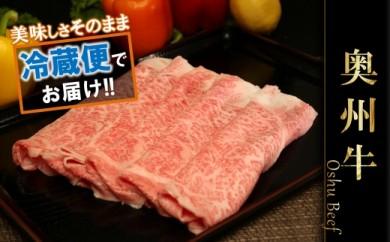 奥州牛肩ロース(300g)【冷蔵発送】 ブランド牛肉