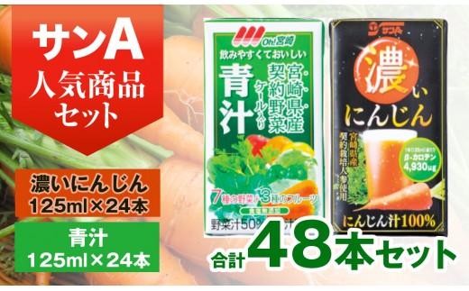 健康ジュースBセット<1.2-11>