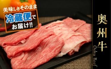 奥州牛バラエティセット(肩ロース100g・モモ100g・バラ100g)【冷蔵発送】 ブランド牛肉