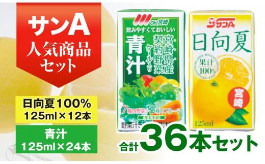 健康ジュースAセット<1.2-10>