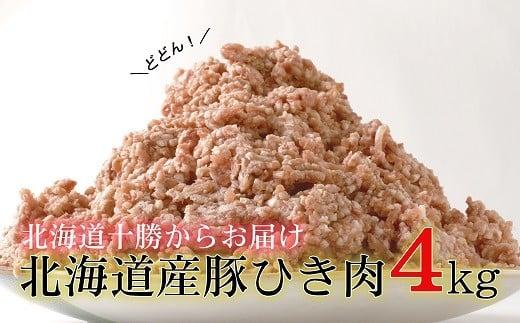 ≪1~2カ月待ち≫肉屋のプロ厳選!北海道産豚ひき肉 4kg盛り!(500g×8パック)[A1-9]