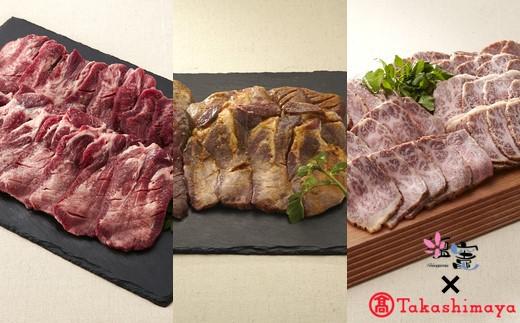 【髙島屋選定品】 牛タンと仙台牛ローストビーフの3カ月定期便 【04203-0360】