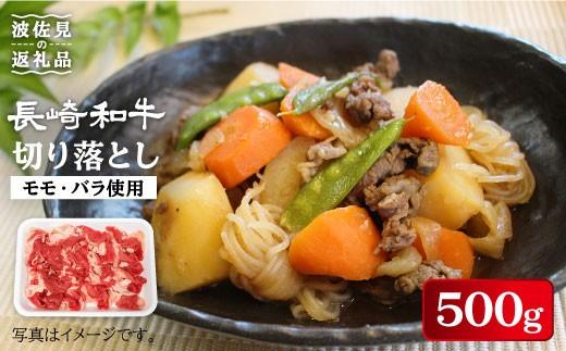 【長崎和牛】切り落とし 500g(モモ肉・バラ肉使用) [YA07]