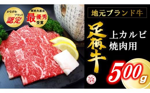 かながわブランド【足柄牛】上カルビ焼肉用500g
