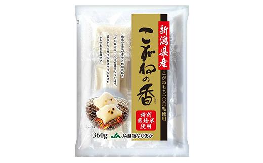 新潟県長岡産こがねもち「切もち」2.16kg(特別栽培米)54切れ