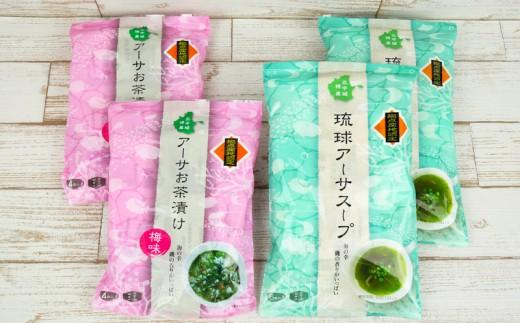 海の幸 磯の香りがいっぱい琉球アーサスープ・お茶漬けセット