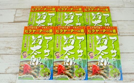 沖縄風お好み焼きヒラヤーチーの素!アーサの粉太郎