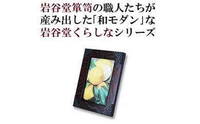 岩谷堂くらしな 写真立て ハスバミ(2L判サイズ) 岩谷堂箪笥職人製作 伝統工芸品