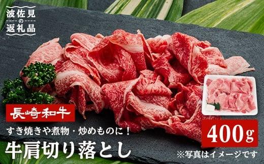【訳あり】長崎和牛5等級肩切り落とし 400g [NA75]