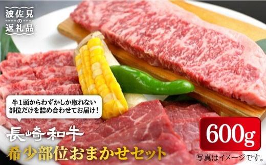 【長崎和牛】おまかせ希少部位セット 600g [YA16]