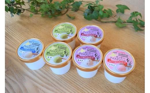【最北の米つぶを探そう】甘~いアイスクリーム③