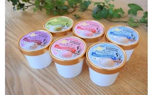 【最北の米つぶを探そう】甘~いアイスクリーム②