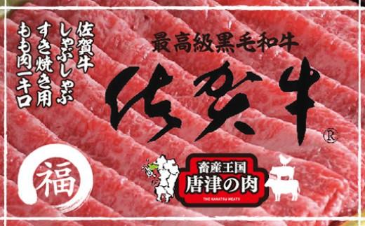 「佐賀牛」A5等級だけのすき焼きしゃぶしゃぶ用ももスライス1kg◆納得できない肉は、欠品してでも仕 入れません。マルフクフーズはA5等級に拘り続け、今日に至りました。全てはお客様のために!!