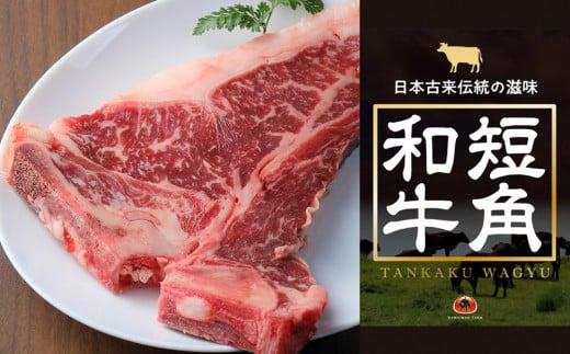 うしちゃんファーム 短角和牛トマホークステーキ