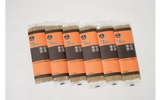 L-1007 香り高くしっかりとした味のぼたんそば 若原蕎麦 6束